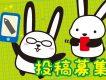 【投稿募集】採用者の中から抽選で各3人にクオカード1000円分!