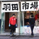 【開店】羽田市場柏直売店 全国から空輸した魚が即日並ぶ魚屋さん