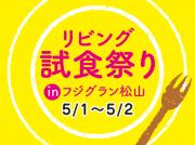 【5月1日(水)・2日(木)】リビング試食祭りinフジグラン松山 試食できる商品を紹介!