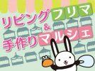 6/1(土) リビングフリマ&手作りマルシェ開催【出店者募集中!】