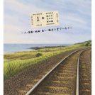 4/26(金)~28(日)★銀河鉄道311の旅