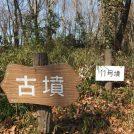 東深井地区公園(古墳公園)で遊ぼう!「古墳の森」探検隊へ告ぐメッセージ