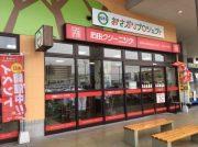 新規オープン・衣替え時期に「石田クリーニングDCMダイキ美沢店」