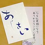 izumi_fudepen1470