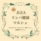 5/25(土)★JLEAリンパ健康マルシェ