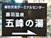 【大田原市】雄大な五つの山々を一望できる!「黒羽温泉 五峰の湯」