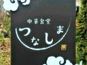 【那須町】那須高原で本格中華が楽しめる!「中華食堂つなしま」
