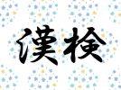 生涯役立つ「漢検」にチャレンジ!受検申込み9月17日(火)まで