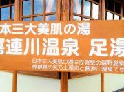 【さくら市】温泉&クアハウス、足湯もある温泉ざんまいの「道の駅きつれがわ」
