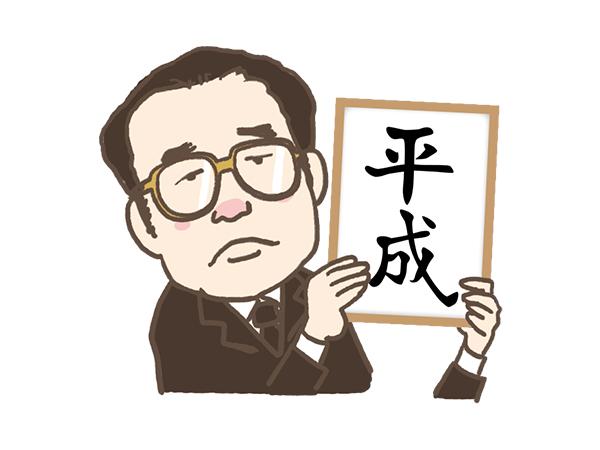 プレゼントあり!「平成ハヤリモノ検定」で平成を振り返ろう