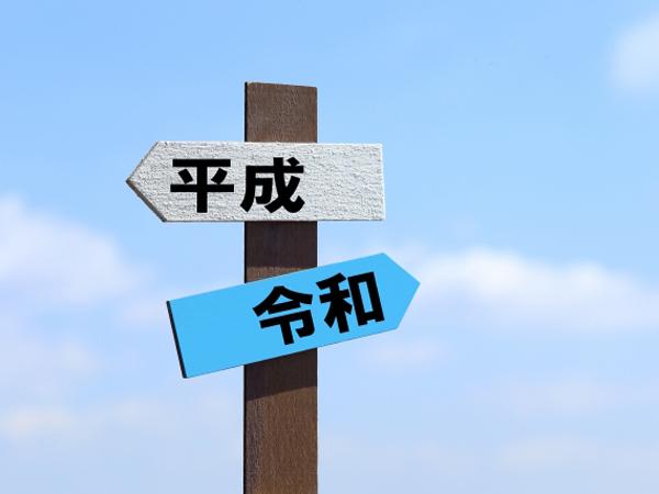 15問中12問正解で平成グッズが当たるチャンス!