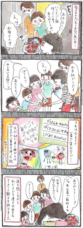 kg_gurahamuko_44