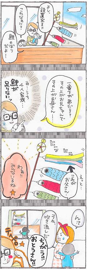 kg_piyototonatsuki_45