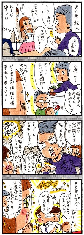 kg_yukimi_51_