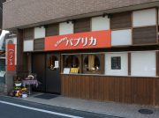 新規オープン・定番のあのメニューが食べたい!「Kitchen パプリカ」の家庭料理@平和通