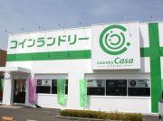 新規オープン・空き状況をWEBでチェック♪「Laundry Casa(カーサ)フジ北斎院店」
