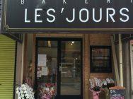 本格的なパン屋さんが商店街にオープン♪尼崎・園田「ベーカリー レジュール」