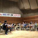 5/6(月・振休)★みちのくギター 合奏フェスティバル