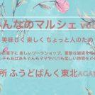 5/12(日)★みんなのマルシェ