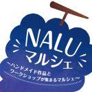 5/18(土)・19(日)★NALUマルシェ
