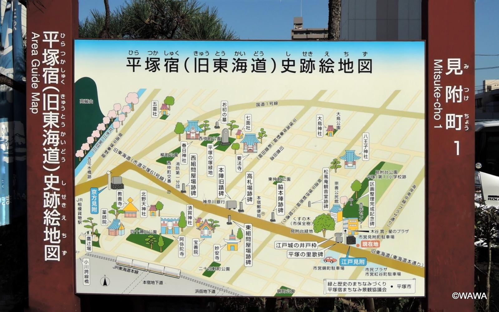東海道五十三次 平塚宿(旧東海道) 史跡絵地図