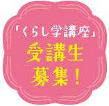 「くらし学講座」受講生募集!