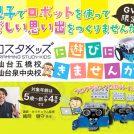 4/29(月・祝)★GW限定 親子でmbotプログラミング体験教室!