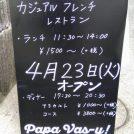 【開店】4/23(火)カジュアルフレンチ「パパバジィ」戸塚駅にOPEN!