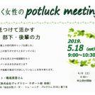 5/18(土)★働く女性のpotluck meeting「見つけて活かす 部下・後輩の力」