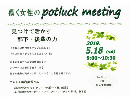 働く女性のpotluck meeting「見つけて活かす 部下・後輩の力」