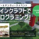 5/6日(月・振休)★GWイベント マインクラフトでプログラミング!
