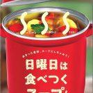 さいたま市で「食品ロス削減プロジェクト」開始! 日曜日は余った食材をスープに