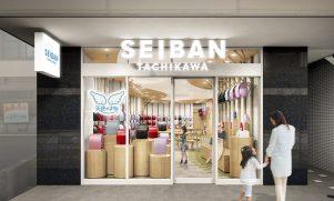 【開店】4/26(金)ランドセルメーカー「セイバン」の直営店が立川にオープン!