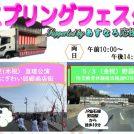 4/28(日)、5/2(木・休)~3(祝)★スプリングフェスタsupportbyあすなろ応援便