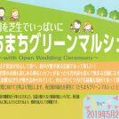 5/26(日)★たちまちグリーンマルシェ Vol.3~with Open Wedding Ceremony~