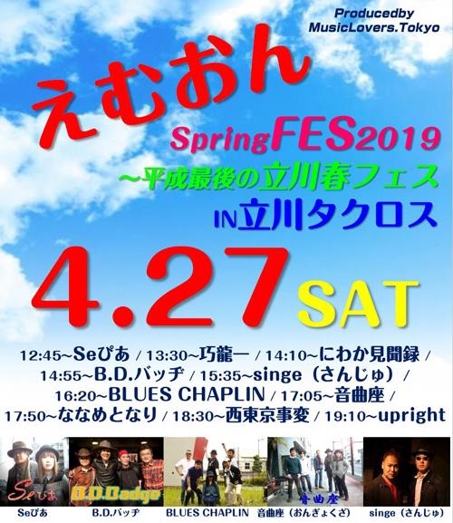 えむおん SpringFES2019