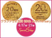 【立川】4/17(水)~21(日)は特別な5日間「グランデュオ立川 20th Anniversary」へ行こう!