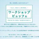 5/18(土)★ユメノコト ワークショップビュッフェ vol.7
