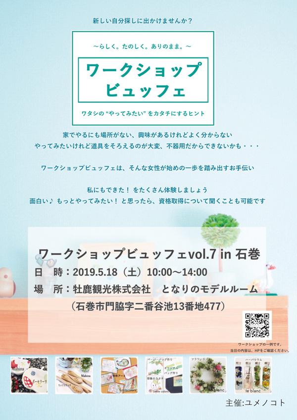 yumenokoto_vol7_094