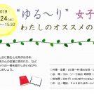 """4/24(水)★""""ゆる~り""""女子会「わたしのオススメの本」"""