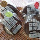 【泉区】おうちカフェにぴったりなスイーツ『生チョコぱい』