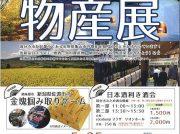 5/25(土)長野県飯山市の物産展へ。全国18蔵元の日本酒利き酒イベントも同時開催!