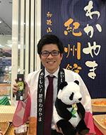 和歌山県食品流通課「わかやま紀州館」橋本真明さん