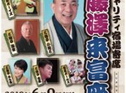 6/9(日)第15 回 藤沢来富座 チャリティ宿場寄席