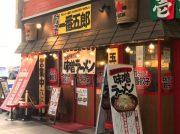 【青葉区一番町】7種類の地場野菜がたっぷり一番五郎の味噌ラーメン