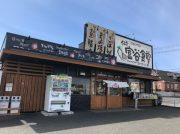 【富谷市】ふわっと大きな玉子焼き「仙台富谷食堂」