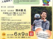 6/9(日)「社協ふくしのつどい」で「112日間のママ」著者の清水健さん講演会