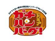 """「ガチ!」シリーズ第9弾はハンバーグ 横浜の39商店街から""""おいしい""""を投票して"""