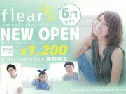 【開店】6/1(土)オープン!茅ヶ崎のカット&スタイリングサロン「フリア」