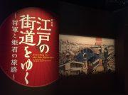 【両国】東京都江戸東京博物館「特別展 江戸の街道をゆく ~将軍と姫君の旅路~」
